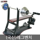 국산 클럽용 크롬 레그벤치 50kg-90kg세트