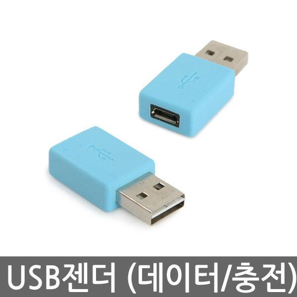 USB 젠더 ITB236 MicroB(F)/A(M)/양면컨넥터/충전젠더