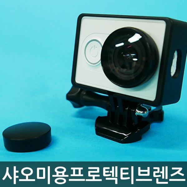 OCC 샤오미액션캠용 프로텍티브렌즈+렌즈캡 보호렌즈
