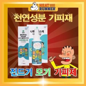 모기/진드기/기피제/천연성분/페스트가드액