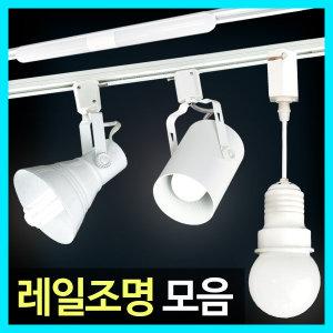 레일조명 / 레일등/LED조명/주방등/나팔기구/레일기구