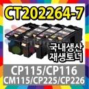 재생 CP115w CP116w CP225w CM115w CM225fw 제록스