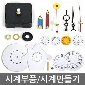 시계부품/시계만들기/시계/무브먼트/바늘/판/만들기