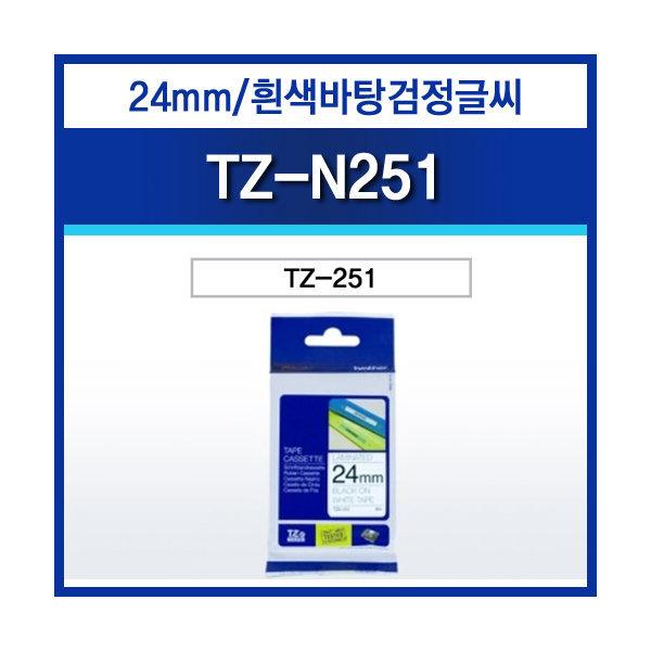 TZ테이프/TZ/TZe-N251/24mm/흰색바탕검은글씨/NO코팅