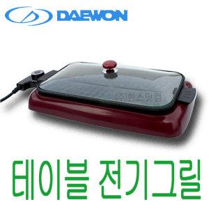 국산/DWP-331G/대원/전기그릴/전기후라이팬/전기팬