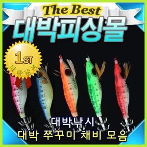 왕눈이5개/쭈꾸미바늘6개세트/쭈꾸미낚시채비/애자