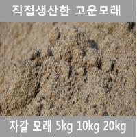 모래 강모래 채모래 친모래5KG 20KG 자갈 백시멘트