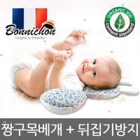 보니숑 신생아짱구베개/0~36개월/출산용품/아기선물