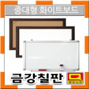 화이트보드모음전(중형/대형싸이즈)금강칠판/게시판