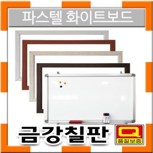 화이트보드60cmX90cm 중형/파스텔보드 품질인증