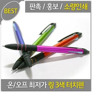 스마트폰 라인 3색 터치펜 l 볼펜 인쇄가능 판촉물