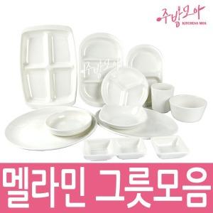 멜라민 접시 그릇 식기 컵 볼 찬기 면기 업소용 식당