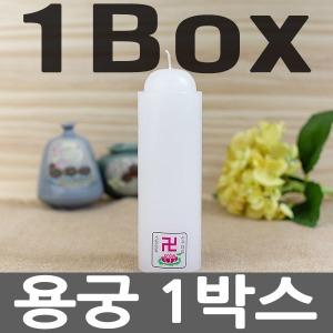 용궁/1박스/기도초/불교양초/양초/촛불/제사/소원성취