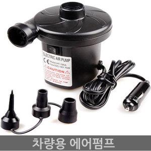 에어펌프 차량용에어펌프 시거잭 튜브 매트