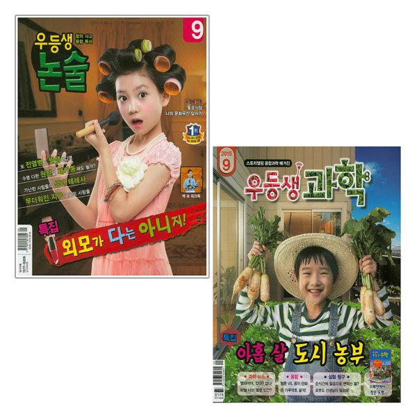 천재교육 월간잡지  2015년 12월/10월/9월/8월/7월/6월/5월 -우등생논술/우등생과학-선택구매