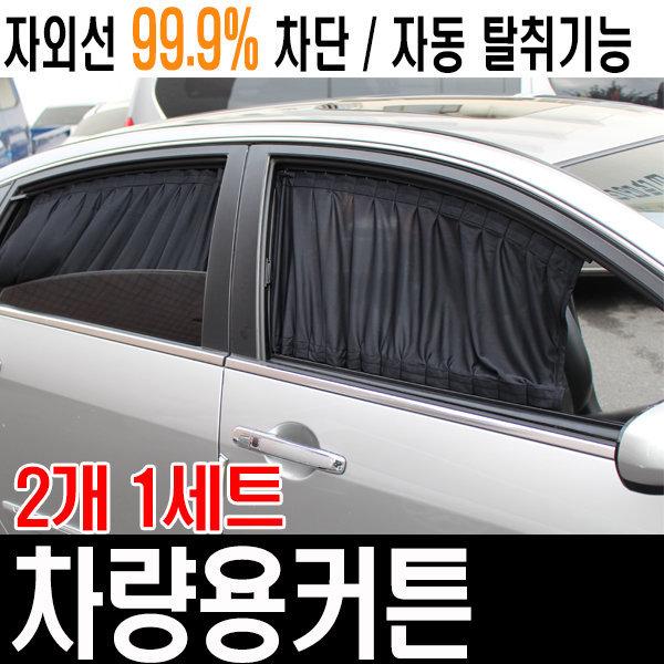 차량용커튼 자동차커튼 차량커튼 햇빛가리개 차량용품