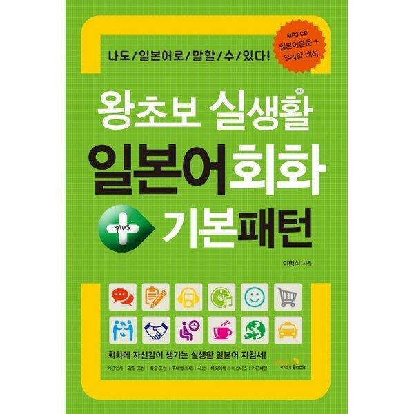 왕초보 실생활 일본어회화 + 기본패턴 : 회화에 자신감이 생기는 실생활 일본어 지침서