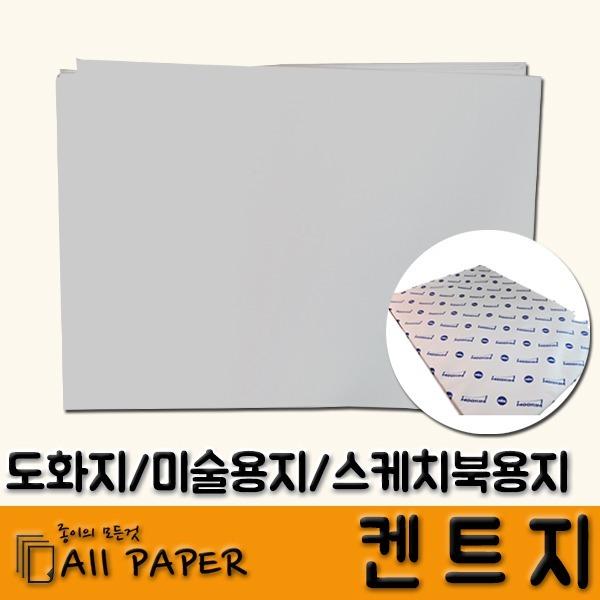올페이퍼/켄트지/도화지/흰색/미색