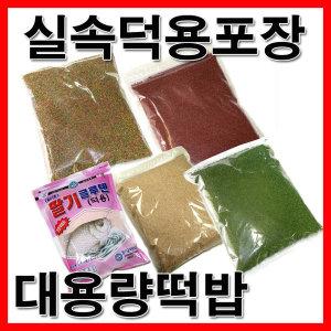 떡밥 덕용포장 모음 보리보리 삼색어분 딸기글루텐