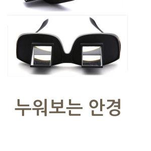 누워보는안경 누워서보는안경 3d안경 거꾸로안경 안경