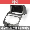 JY커스텀 레이 상단일체형 내비마감재 /완소카/매립