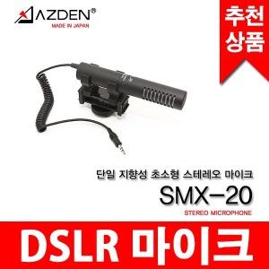 SMX-20/아즈덴/마이크/지향성/캐논/니콘/소니/삼성