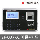 국산근태관리기 EF-007KC 지문인식출퇴근기록기