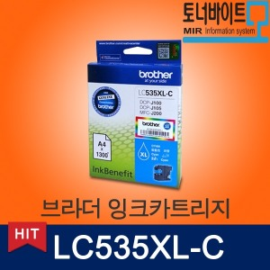 LC535XL-C 정품잉크 파랑색/1300매/J100/J105/J200