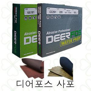 디어포스사포/페파/종이사포/천사포/빼빠/연마