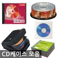 오피스네오 CD케이스모음/CD지갑/CD보관함/DVD케이스