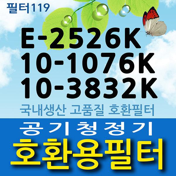 E-2526K 10-1076k/3832k  호환 암웨이공기청정기필터