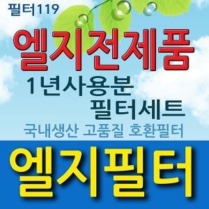 LG 엘지 공기청정기필터 호환 LA-  LA-R110SW 전기종