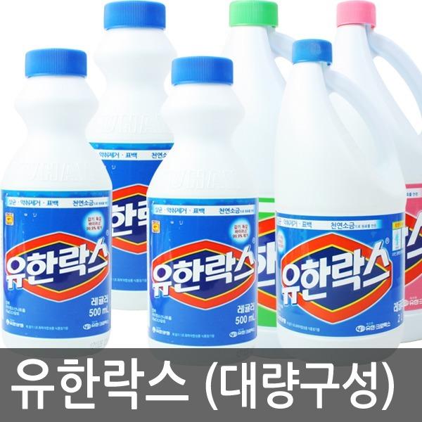 (Only) 유한락스500mlx10개/2Lx4개 락스 소독 살균
