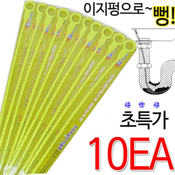 이지펑10개 배수관 청소기 뚜러뻥 하수구 욕실청소