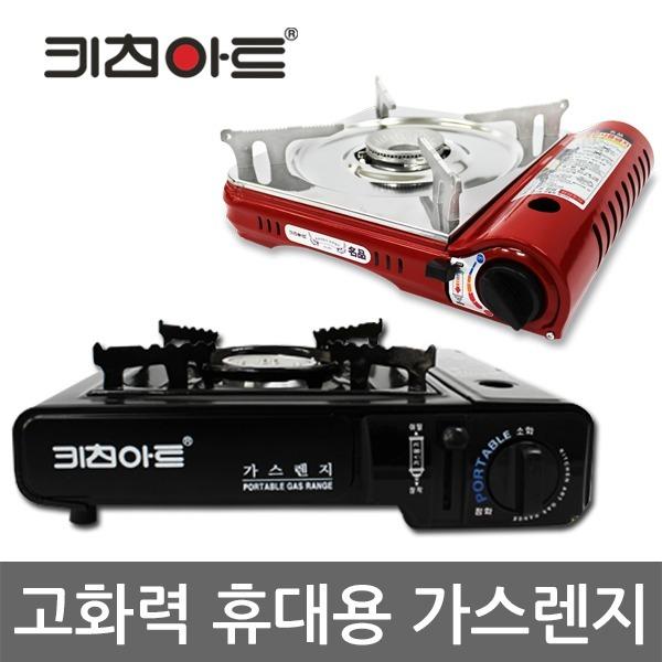 키친아트 고화력 휴대용 가스렌지/버너 캠핑미니