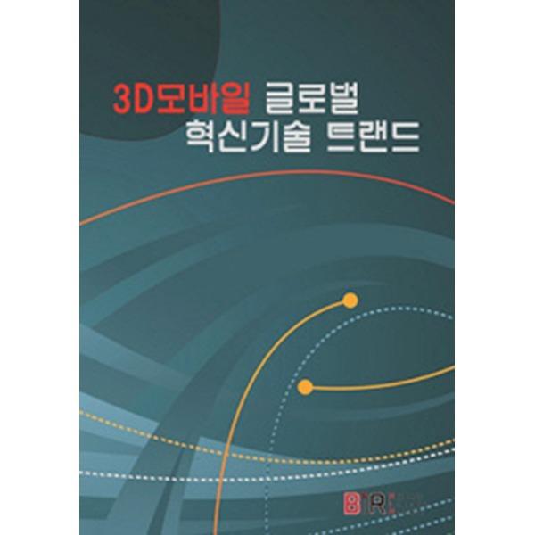 3D 모바일 글로벌 혁신기술 트랜드  비아이알   비아이알 편집부