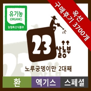 노루궁뎅이버섯만 2대째-환 엑기스 스페셜-23살농부