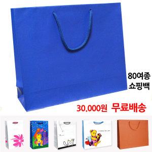 30000원무배/종이쇼핑백/종이가방/종이백/80여종백