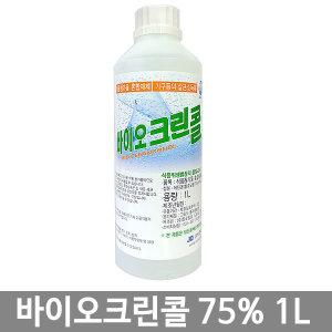 바이오크린콜 1L 75%/손소독/살균/발효알콜/진로발효