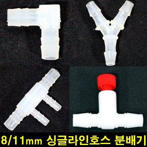 에어호스 연결관/분배기/조절기/싱글라인(8/11mm용)