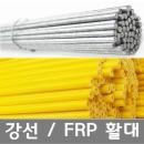 세원비닐 강선 FRP 활대 미니비닐하우스  하우스비닐