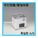 특가판매/초음파세척기/SD-80W/초음파세정기/국산정품