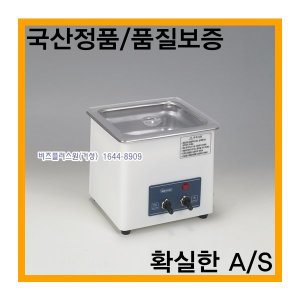 특가판매/초음파세척기/SD-80H/초음파세정기/국산정품