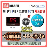 조아벨/NEcall/모니터1대+호출벨10개(2개무료)/1+12