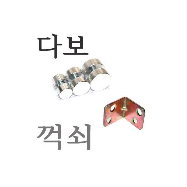 장식볼트/다보/장식다보/꺽쇠/인테리어볼트