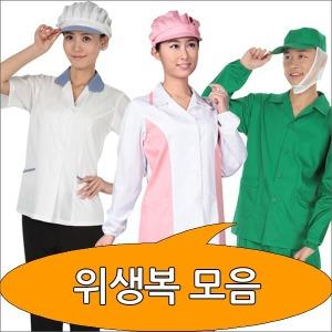 위생복/식품위생복/주방위생복/조리사위생복