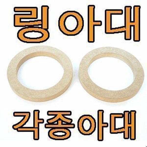 각종링아대 4인치 5인치 6인치 6.5인치 링아대