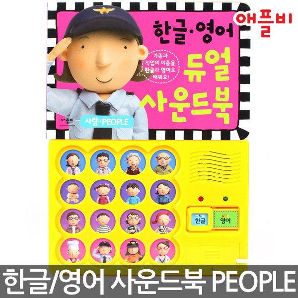 애플비 한글 영어 듀얼 사운드북 사람.People 놀이책
