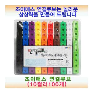조이매스 연결큐브 (10색 100개)