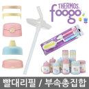푸고빨대컵 부속품 모음/빨대리필 핸들 피프베이비